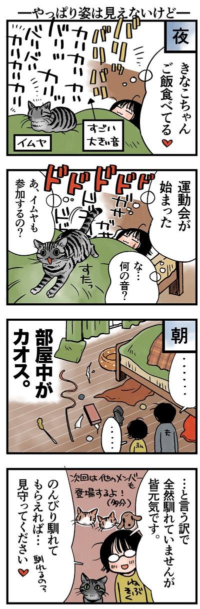 【ロッテ・小梅】林静一氏が描く「小梅 ...